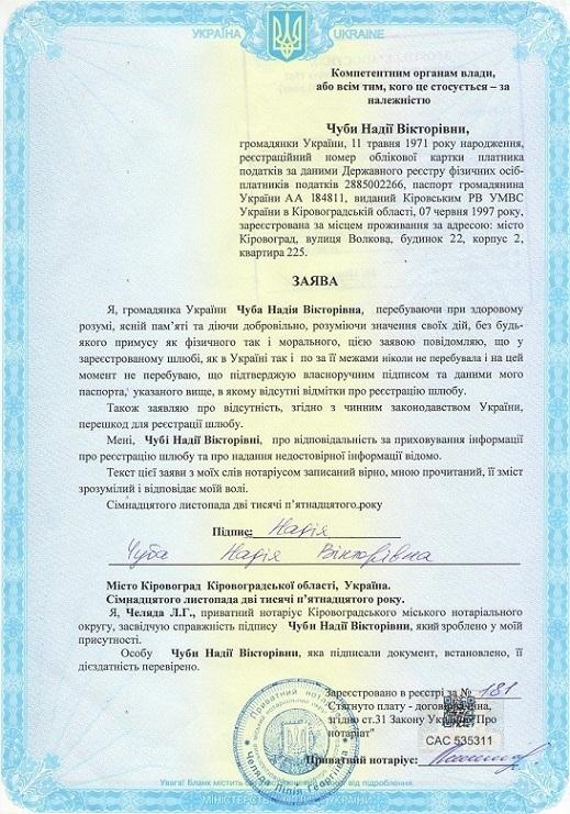 Форма Заявления о Регистрации Брака